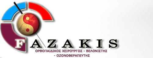 Φαζάκης Γεώργιος